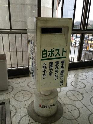shiro-post.jpg